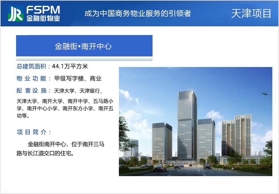必威体育网址南开中心2.png